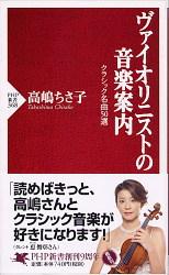 高嶋ちさ子 ヴァイオリストの音楽案内