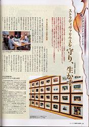 日本音楽財団は18挺のストラディヴァリを所有