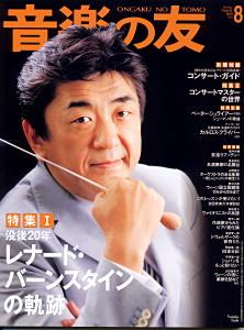 音楽の友 2010年8月号 特集Ⅱの「コンサートマスターの世界」