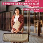 ケルン放送響・コンサートマスター・四方恭子