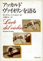書籍 アッカルド ヴァイオリンを語る