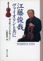 江藤俊哉 著 「ヴァイオリンと共に」