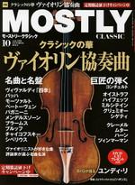 MOSTLY CLASSIC ヴァイオリン協奏曲特集