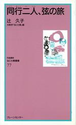 辻 久子書籍 同行二人、弦の旅