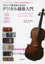 書籍:クラシック演奏家のための デジタル録音入門
