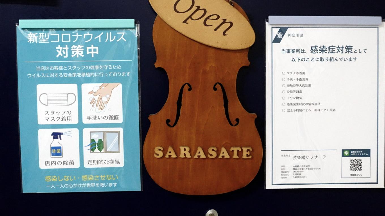 弦楽器サラサーテ新型コロナウィルス感染症対策
