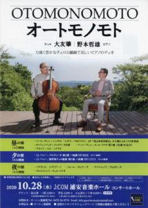 チェロ大友肇、ピアノ野本哲雄デュオコンサート