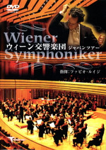 ウィーン交響楽団 ジャパンツァー・DVD